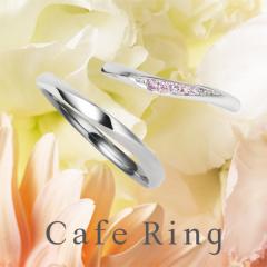 【アイアイイスズ】【ローブドゥマリエ】希少なピンクダイヤモンドのグラデーションが美しい結婚指輪
