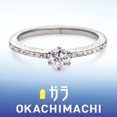 【ガラOKACHIMACHI】ガラ おかちまち エンゲージリング ~Cute~