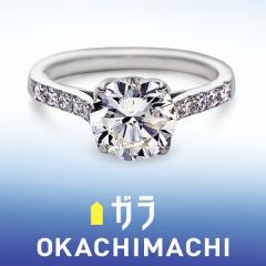 【ガラOKACHIMACHI】ガラ おかちまち エンゲージリング ~Gorgeous~