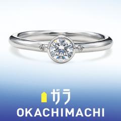 【ガラOKACHIMACHI】ガラ おかちまち エンゲージリング ~Casual~