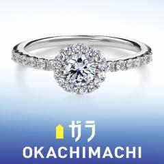 【ガラOKACHIMACHI】ゴージャスなデザインもこの価格 ガラ おかちまち エンゲージリング ~Gorgeous~
