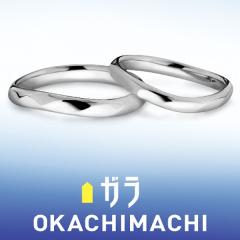 【ガラOKACHIMACHI】ガラ おかちまち マリッジリング ~Diletto~