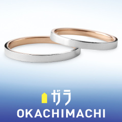 【ガラOKACHIMACHI】ガラ おかちまち マリッジリング ~Simple~