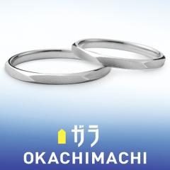 【ガラOKACHIMACHI】鍛造マリッジリングが49,800円から! ガラ おかちまち マリッジリング ~Simple~