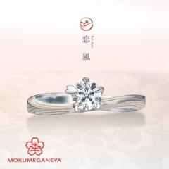 【VANillA(ヴァニラ)】【杢目金屋】緩やかに流れるカーブが指にしっくりなじむ婚約指輪