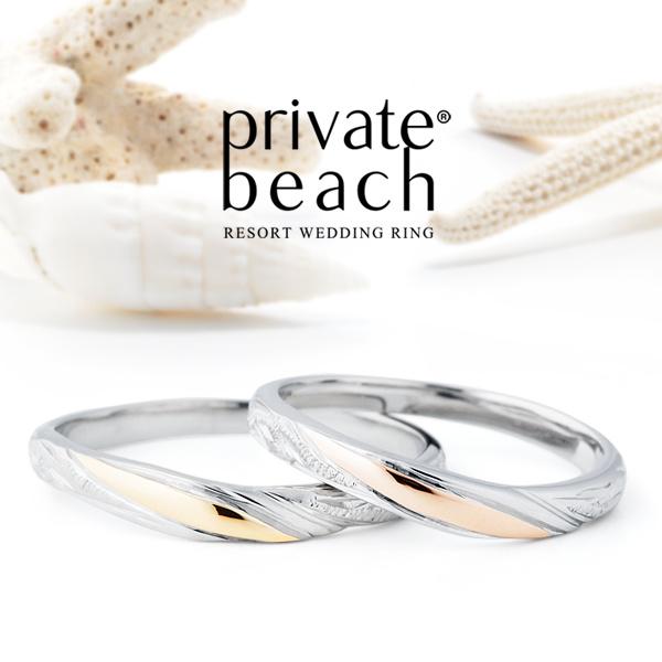 【PRIVATE BEACH(プライベートビーチ)】KONA【南風】