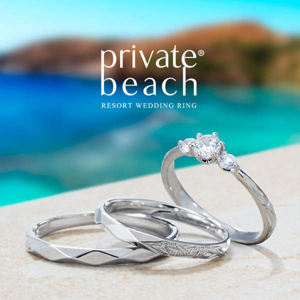 海好き女性のための結婚指輪 [結婚指輪] PRIVATE BEACH(プライベートビーチ)|Ringraph(リングラフ)