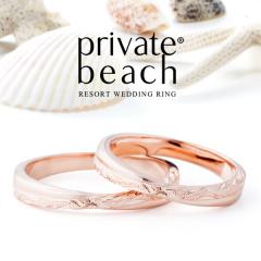 【PRIVATE BEACH(プライベートビーチ)】HOKUKEA 【南十字星】