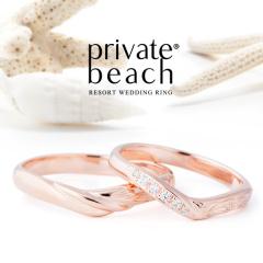 【PRIVATE BEACH(プライベートビーチ)】OPUA 【雲】
