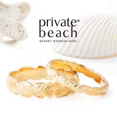 【PRIVATE BEACH(プライベートビーチ)】NAO 【さざ波】