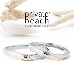 【PRIVATE BEACH(プライベートビーチ)】KONA 【南風】