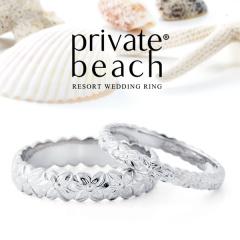 【PRIVATE BEACH(プライベートビーチ)】PUAALA 【花】