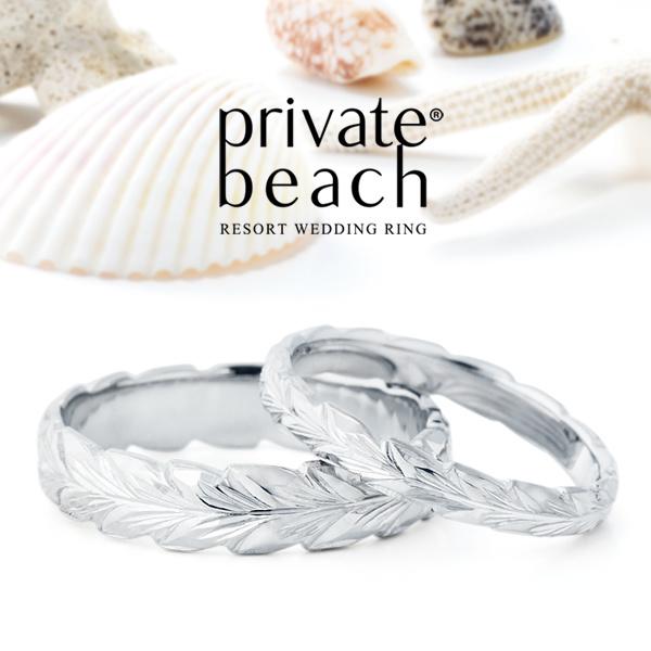 【PRIVATE BEACH(プライベートビーチ)】LAU 【葉】