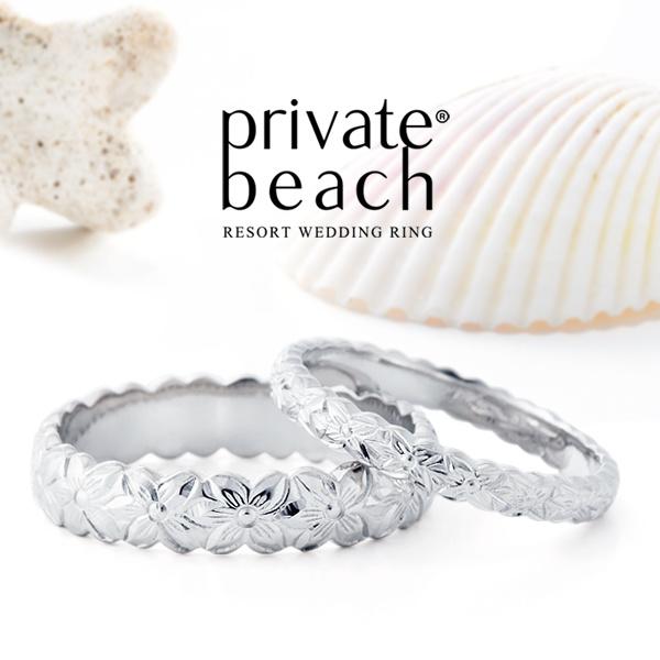 【PRIVATE BEACH(プライベートビーチ)】PUAALA【花】