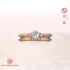 【Lui e Lei by CASA'DE YOKOYAMA(ルイエレイ バイ カサ・デ ヨコヤマ)】【杢目金屋】細身のシンプルなフォルムにダイヤモンドの輝きが映える婚約指輪【恋桜】