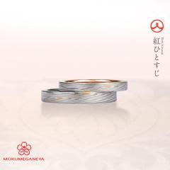【Lui e Lei by CASA'DE YOKOYAMA(ルイエレイ バイ カサ・デ ヨコヤマ)】【杢目金屋】お二人を結ぶ永遠の赤い糸…永遠の愛を結ぶ結婚指輪。