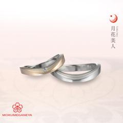 【Lui e Lei by CASA'DE YOKOYAMA(ルイエレイ バイ カサ・デ ヨコヤマ)】【杢目金屋】ほのかな月明かりに照らされた煌めきをイメージした結婚指輪【月花美人】
