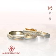 【Lui e Lei by CASA'DE YOKOYAMA(ルイエレイ バイ カサ・デ ヨコヤマ)】【杢目金屋】緩やかに流れるカーブが指にしっくりなじむ結婚指輪