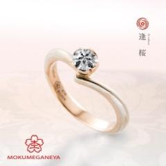 【Lui e Lei by CASA'DE YOKOYAMA(ルイエレイ バイ カサ・デ ヨコヤマ)】【杢目金屋】ぷっくりとした桜のカップがダイヤモンドを包み込む婚約指輪【逢桜】