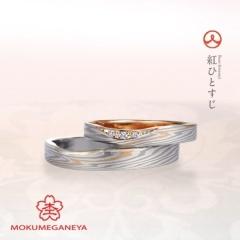 【Lui e Lei by CASA'DE YOKOYAMA(ルイエレイ バイ カサ・デ ヨコヤマ)】【杢目金屋】お二人を結ぶ永遠の赤い糸…分かちあった絆が形になる結婚指輪。