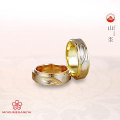 【Lui e Lei by CASA'DE YOKOYAMA(ルイエレイ バイ カサ・デ ヨコヤマ)】【杢目金屋】おふたりの思い出を指輪のデザインに。山の起伏が表現された結婚指輪。