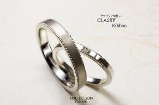 【YO&MARE(ヨーアンドマーレ)】Classy Ribbon~ サイドステッチのはいった白いウェディングリボンの結婚指輪 ~