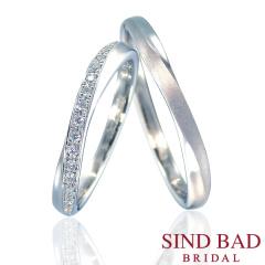 【SIND BAD(シンドバット)】結婚指輪 クロスタイプ エタニティとクロスしたよう【2本¥144,720~】