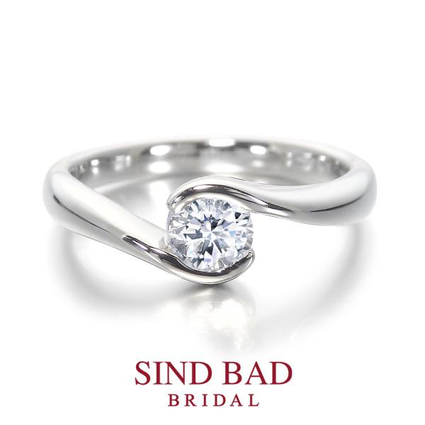 【SIND BAD(シンドバット)】婚約指輪【葵心(まごころ)】心からの誠意を伝える一粒石 の婚約指輪