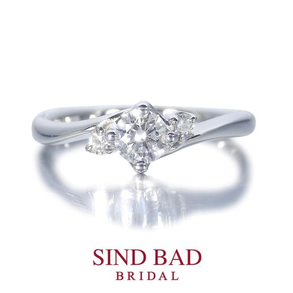 【SIND BAD(シンドバット)】婚約指輪【深海(みお)】深愛なる貴方と、いつまでも 0.25ct~