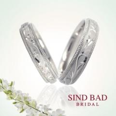 【SIND BAD(シンドバット)】彫り模様の結婚指輪【妃草 ひぐさ】職人による手彫りのマリッジリング