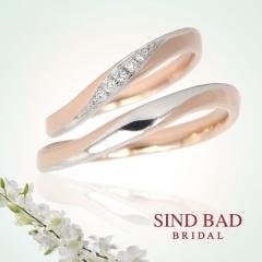 【SIND BAD(シンドバット)】ピンクゴールドとプラチナ コンビネーションマリッジ【二つの個性が一つに】