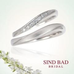 【SIND BAD(シンドバット)】結婚指輪【流煌 るき】女性用ダイヤモンド7石・男性用マット加工のマリッジリング