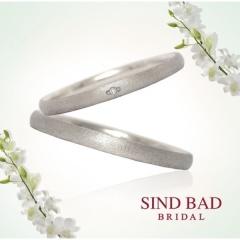 【SIND BAD(シンドバット)】マリッジリング【Shooting Star シリーズ】