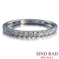 【SIND BAD(シンドバット)】ハーフエタニティ 婚約指輪・結婚指輪 強度の高い鍛造製法