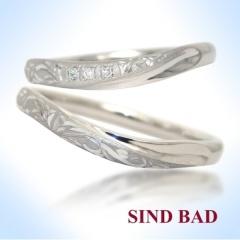 【SIND BAD(シンドバット)】和彫りの【結婚指輪】職人による手彫り!2本合わせるとハートが!
