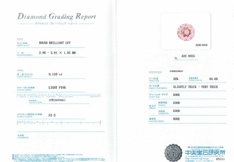 【SIND BAD(シンドバット)】婚約指輪・結婚指輪【ピンクダイヤモンド】0.110ct 1点物 中央宝石研究所 鑑定書付き