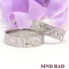 【SIND BAD(シンドバット)】和彫りの結婚指輪【松竹梅】 ふたりの想いや願いを彫り模様にこめて