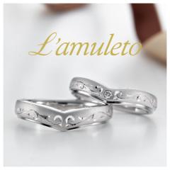 【L'amuleto(ラムレート)】Arabesco 【アラベスコ】