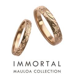 【IMMORTAL MAULOA COLLECTION(イモータル マウロア コレクション)】MAILE (マイレ)