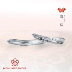 【JEWEL SEVEN BRIDAL(ジュエルセブンブライダル)】【杢目金屋】軽やかに舞う羽のようなアームにほどこされたダイヤモンドが輝く結婚指輪