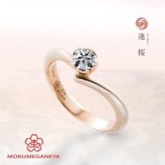 【JEWEL SEVEN BRIDAL(ジュエルセブンブライダル)】【杢目金屋】ぷっくりとした桜のカップがダイヤモンドを包み込む婚約指輪【逢桜】