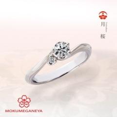 【JEWEL SEVEN BRIDAL(ジュエルセブンブライダル)】【杢目金屋】優美な流れが指を美しく見せてくれるプラチナ入りエンゲージリング
