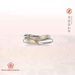 【JEWEL SEVEN BRIDAL(ジュエルセブンブライダル)】【杢目金屋】対となるふたつの指輪がひとつになる、門出にふさわしいデザイン