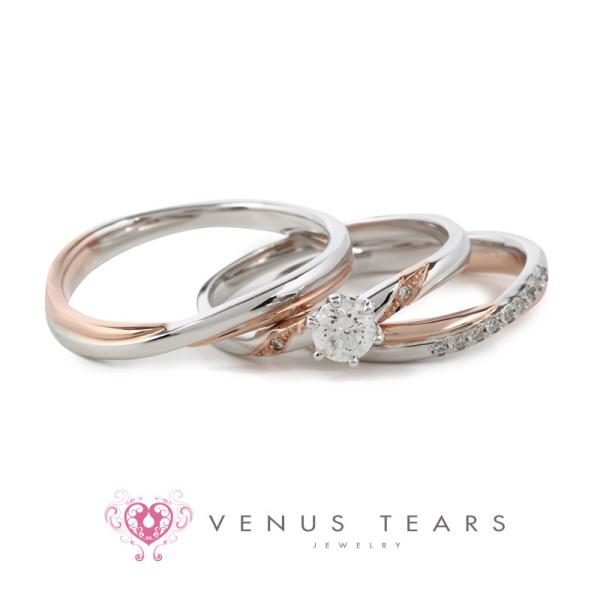 【VENUS TEARS(ヴィーナスティアーズ)】3本セット税込398000円【406】0.3ct Fカラー VS2 EXカット