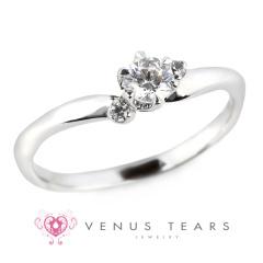 【VENUS TEARS Original(ヴィーナスティアーズオリジナル)】0.2ctダイヤ込価格Pt900【ALE1-02】