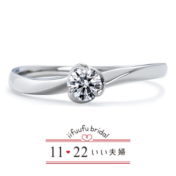 【1122 iifuufu bridal(いい夫婦ブライダル)】いい夫婦ブライダル/婚約指輪&結婚指輪/No.5/IFE005-015 IFM105W IFM005G