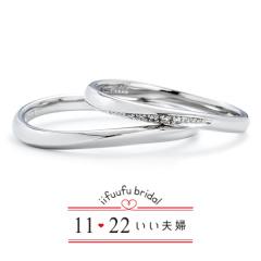 【1122 iifuufu bridal(いい夫婦ブライダル)】マリッジリングNo.1 IFM101W / IFM001G