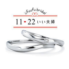 【1122 iifuufu bridal(いい夫婦ブライダル)】マリッジリングNo.6 IFM106W  / IFM006G