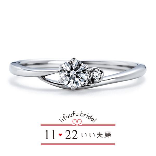 【1122 iifuufu bridal(いい夫婦ブライダル)】いい夫婦ブライダル/婚約指輪/No.15/IFE015-015
