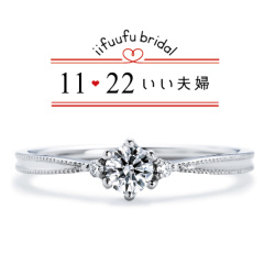 【1122 iifuufu bridal(いい夫婦ブライダル)】エンゲージリングNo.9 IFE009-015